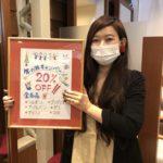 『感謝祭☆商品20%OFFキャンペーン』